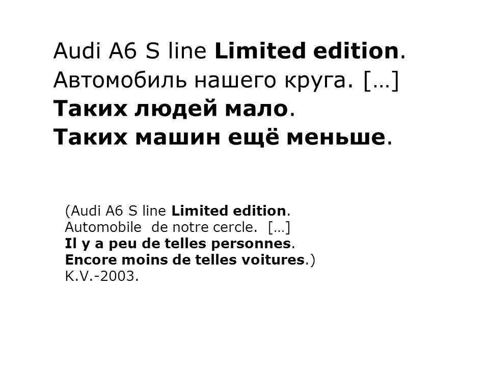 (Audi А6 S line Limited edition.Automobile de notre cercle.