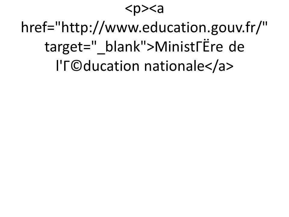 MinistГЁre de l'Г©ducation nationale
