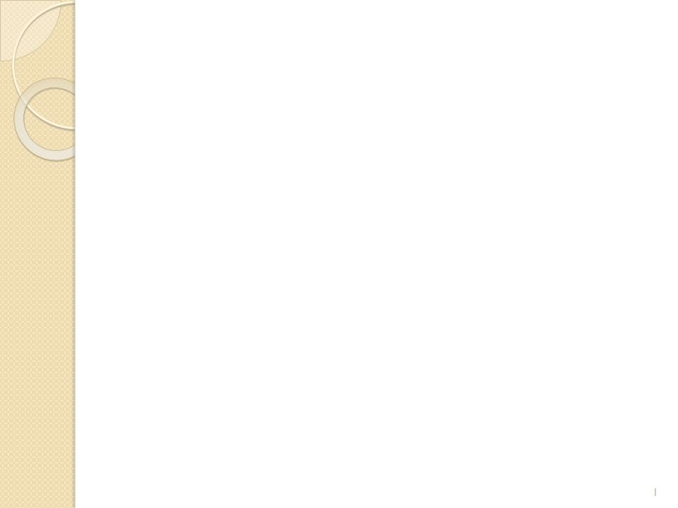 12 « Difficultés » géographique des services ; Faible accessibilité géographique des services ; financière Inaccessibilité financière des TICs ; Faible ou absence de diversification Faible ou absence de diversification des offres ; Baisse du rôle central développement du mobile pas encore opéré les mutations nécessaires pour faire face Baisse du rôle central des télécentres, notamment, en zone rurale, car ayant commencé à sessouffler avec le développement du mobile, et nayant pas encore opéré les mutations nécessaires pour faire face à la nouvelle donne ; Faible niveau de formation Faible niveau de formation et de maîtrise desTICs Association des consommateurs du Sénégal 12 La fracture numérique au Sénégal, difficultés et solutions du consommateur