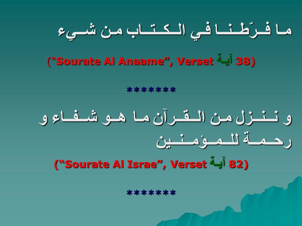 مـا فــرّطــنــا فـي الــكــتــاب مـن شــيء (Sourate Al Anaame, Verset آيـة 38) ******* و نــنــزل مـن الــقــرآن مـا هــو شــفــاء و رحــمــة للــمــؤمــنــين (Sourate Al Israe, Verset آيـة 82) *******