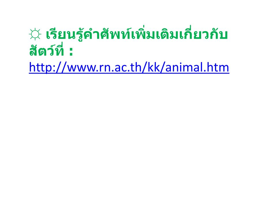 : http://www.rn.ac.th/kk/animal.htm http://www.rn.ac.th/kk/animal.htm