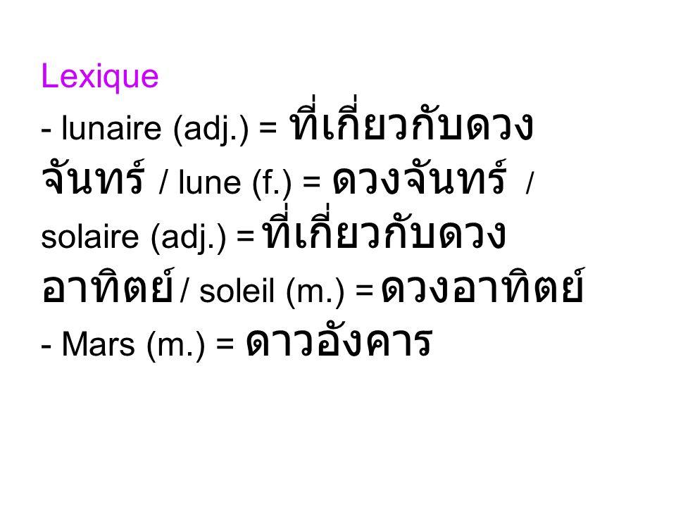 Lexique - lunaire (adj.) = / lune (f.) = / solaire (adj.) = / soleil (m.) = - Mars (m.) =