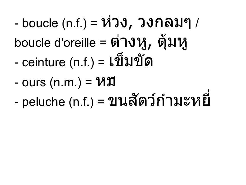 - boucle (n.f.) =, / boucle d'oreille =, - ceinture (n.f.) = - ours (n.m.) = - peluche (n.f.) =