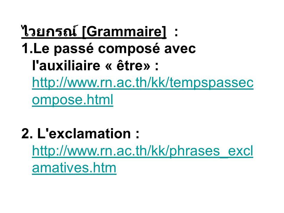 [Grammaire] : 1.Le passé composé avec l'auxiliaire « être» : http://www.rn.ac.th/kk/tempspassec ompose.html http://www.rn.ac.th/kk/tempspassec ompose.