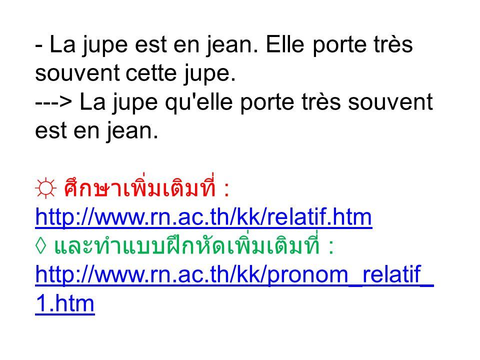 - La jupe est en jean. Elle porte très souvent cette jupe. ---> La jupe qu'elle porte très souvent est en jean. : http://www.rn.ac.th/kk/relatif.htm h