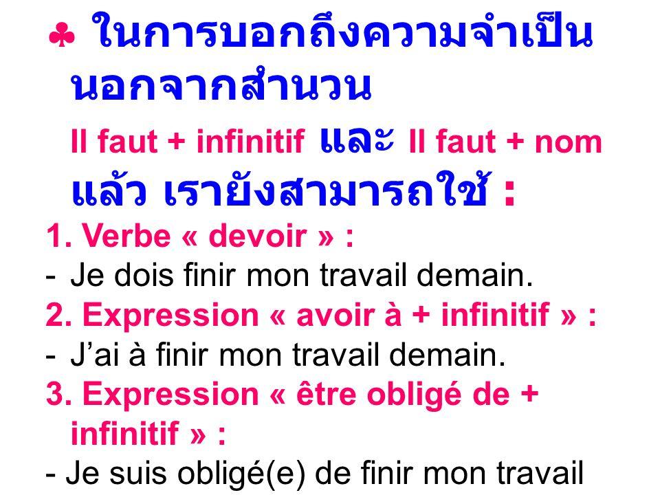 Il faut + infinitif Il faut + nom : 1. Verbe « devoir » : -Je dois finir mon travail demain. 2. Expression « avoir à + infinitif » : -Jai à finir mon
