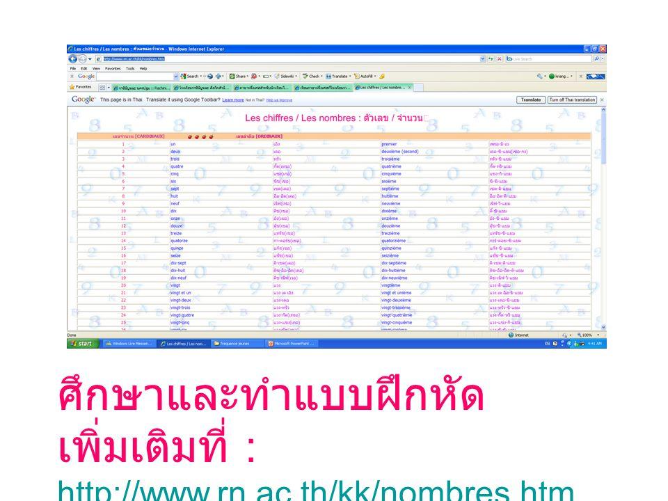 : http://www.rn.ac.th/kk/nombres.htm http://www.rn.ac.th/kk/nombres.htm