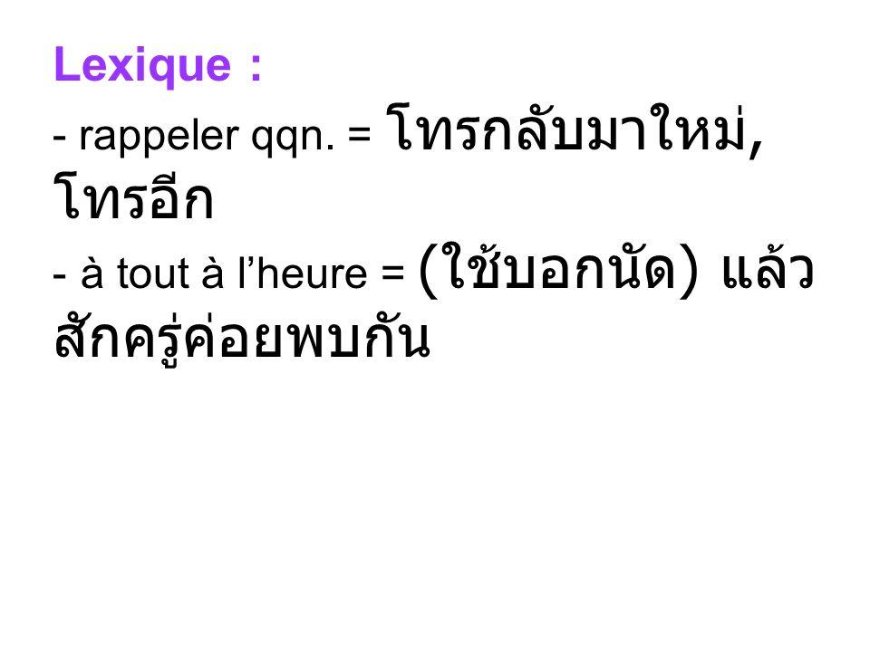 Lexique : - rappeler qqn. =, - à tout à lheure = ( )