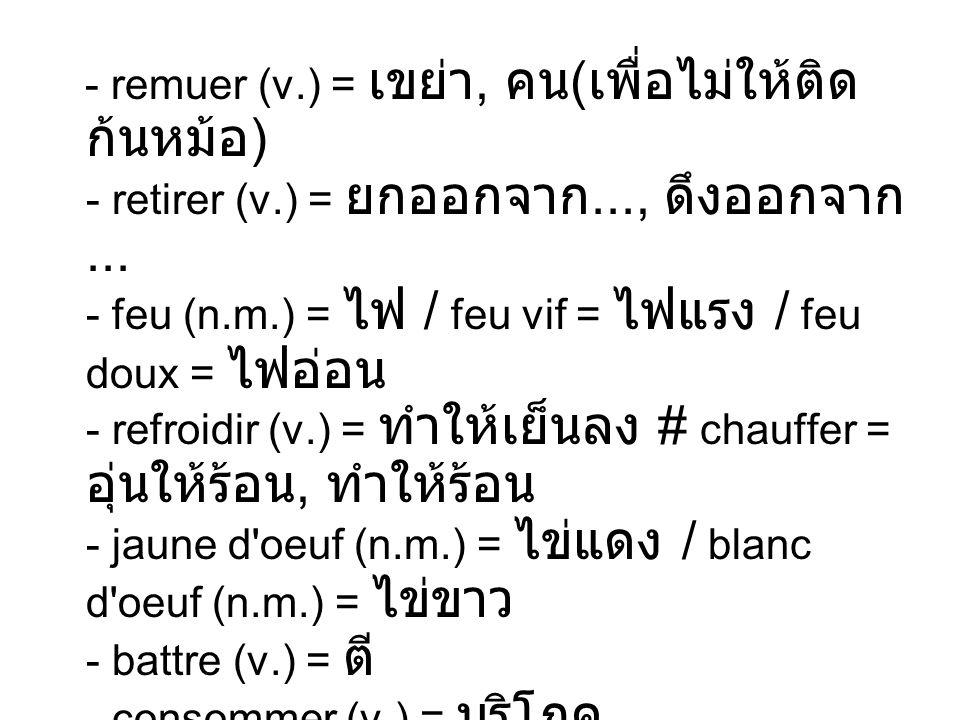 - remuer (v.) =, ( ) - retirer (v.) =...,... - feu (n.m.) = / feu vif = / feu doux = - refroidir (v.) = # chauffer =, - jaune d'oeuf (n.m.) = / blanc
