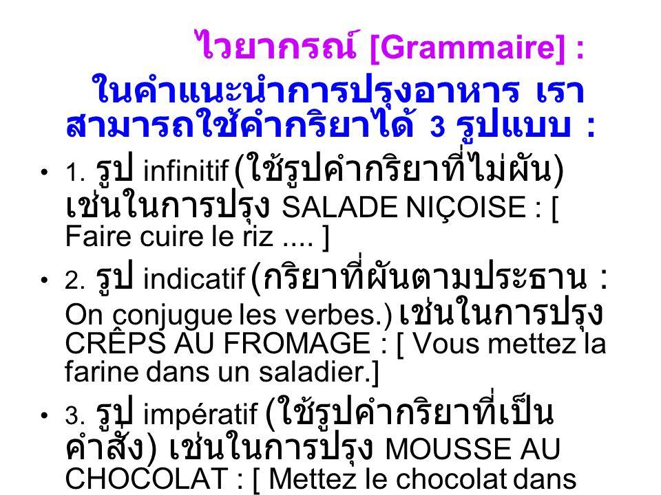 [Grammaire] : 3 : 1. infinitif ( ) SALADE NIÇOISE : [ Faire cuire le riz.... ] 2. indicatif ( : On conjugue les verbes.) CRÊPS AU FROMAGE : [ Vous met