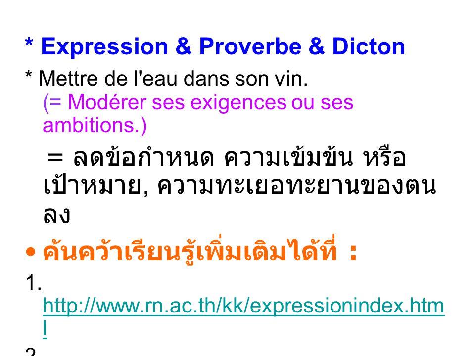 * Expression & Proverbe & Dicton * Mettre de l'eau dans son vin. (= Modérer ses exigences ou ses ambitions.) =, : 1. http://www.rn.ac.th/kk/expression