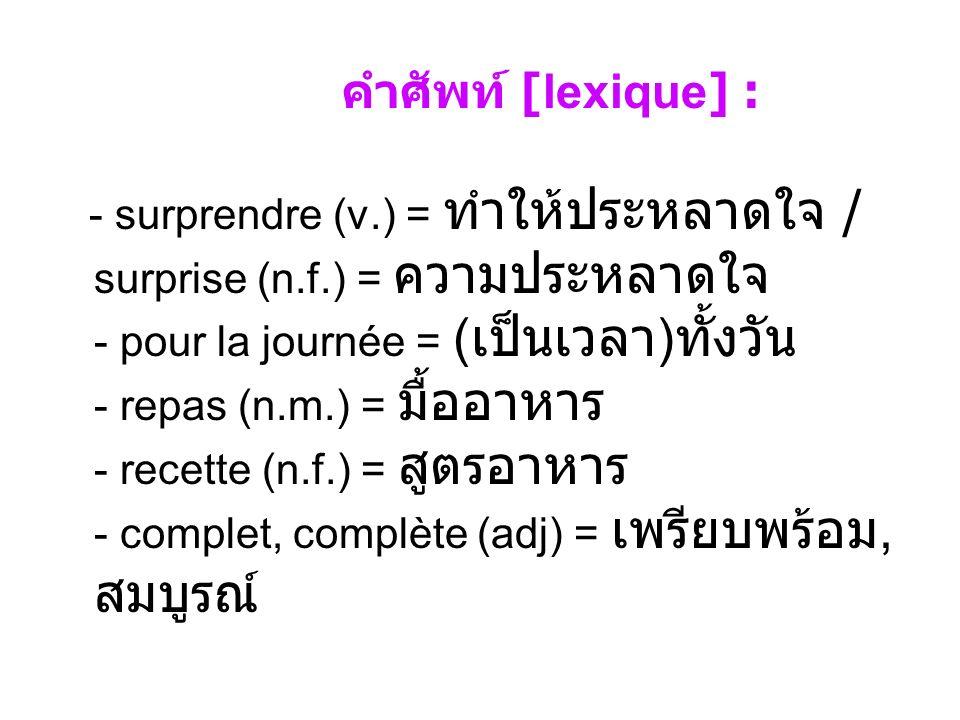 [lexique] : - surprendre (v.) = / surprise (n.f.) = - pour la journée = ( ) - repas (n.m.) = - recette (n.f.) = - complet, complète (adj) =,