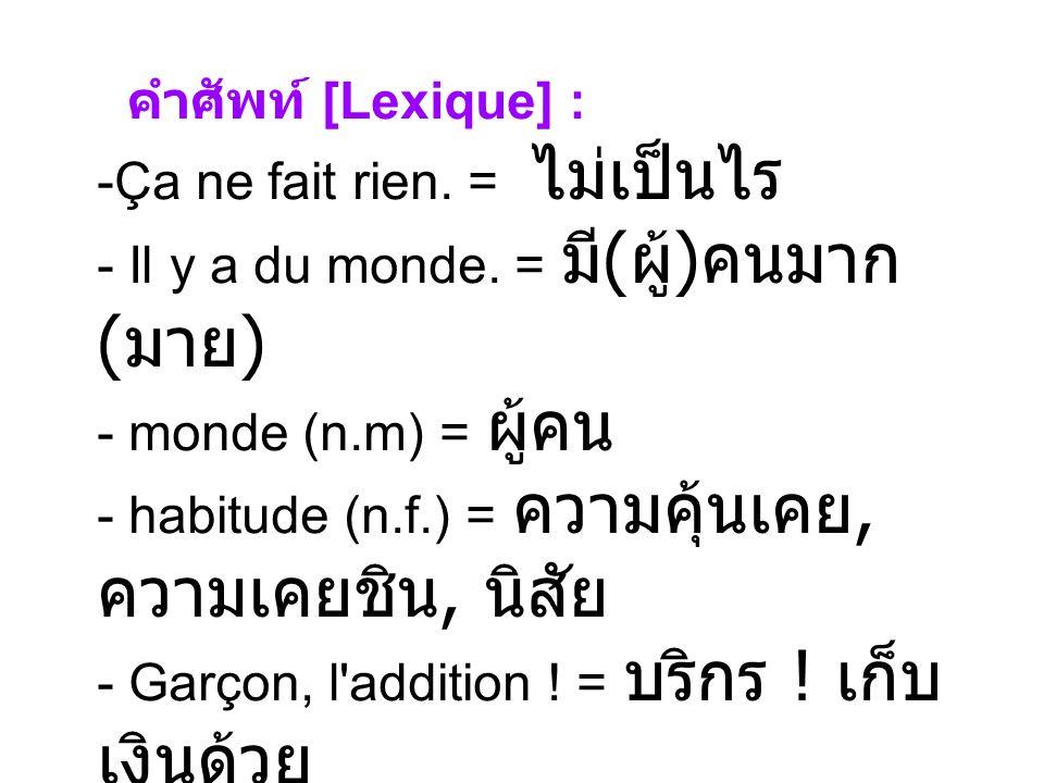 [Lexique] : -Ça ne fait rien. = - Il y a du monde. = ( ) ( ) - monde (n.m) = - habitude (n.f.) =,, - Garçon, l'addition ! = ! - commander (v.) =,