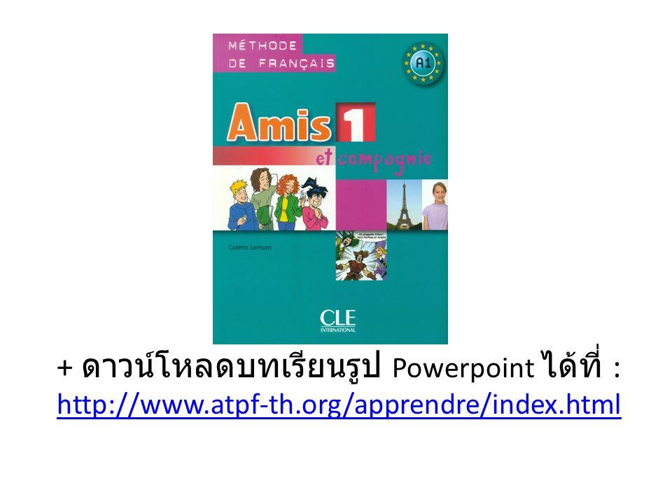 + Powerpoint : http://www.atpf-th.org/apprendre/index.html http://www.atpf-th.org/apprendre/index.html