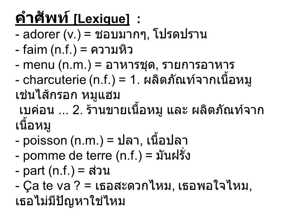 [Lexique] : - adorer (v.) =, - faim (n.f.) = - menu (n.m.) =, - charcuterie (n.f.) = 1....
