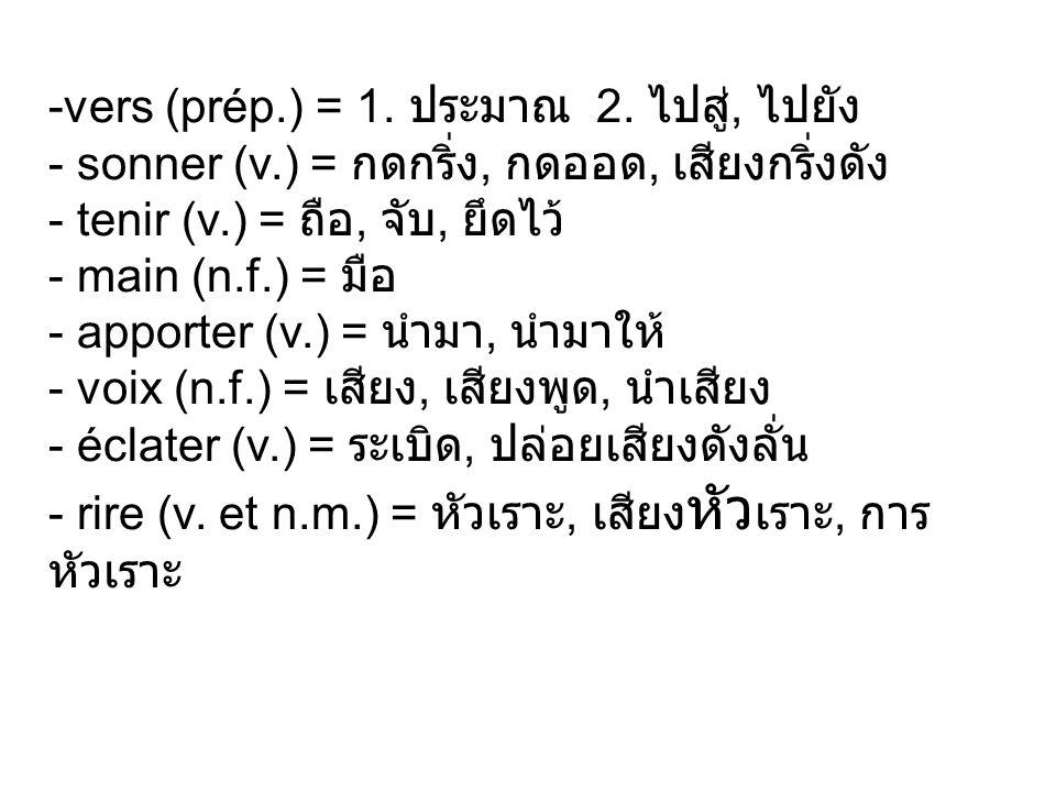 -vers (prép.) = 1.