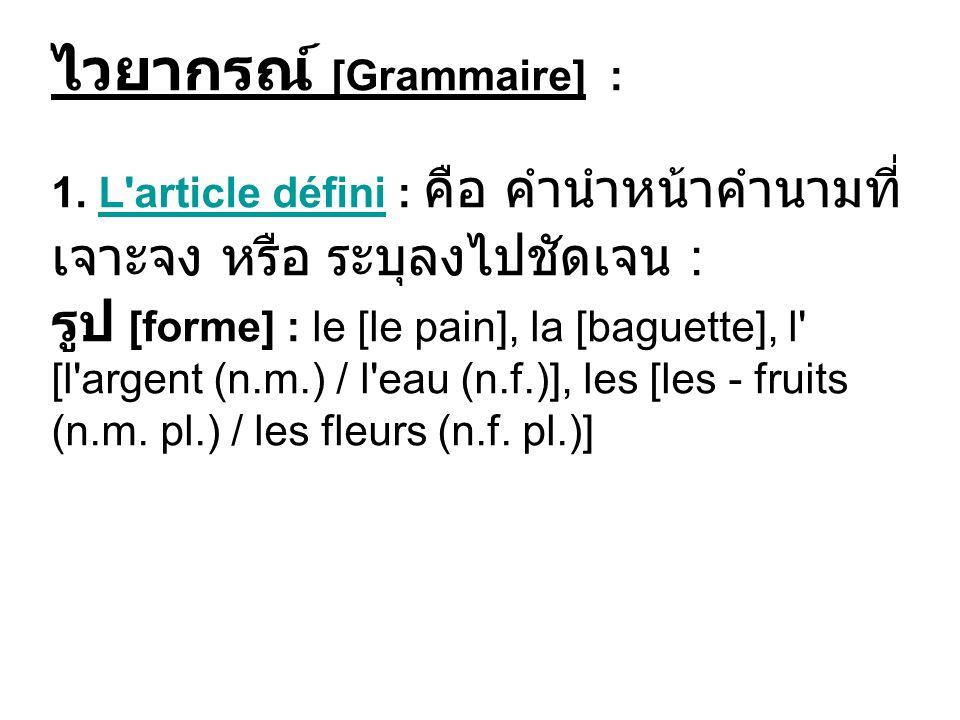 [Grammaire] : 1.