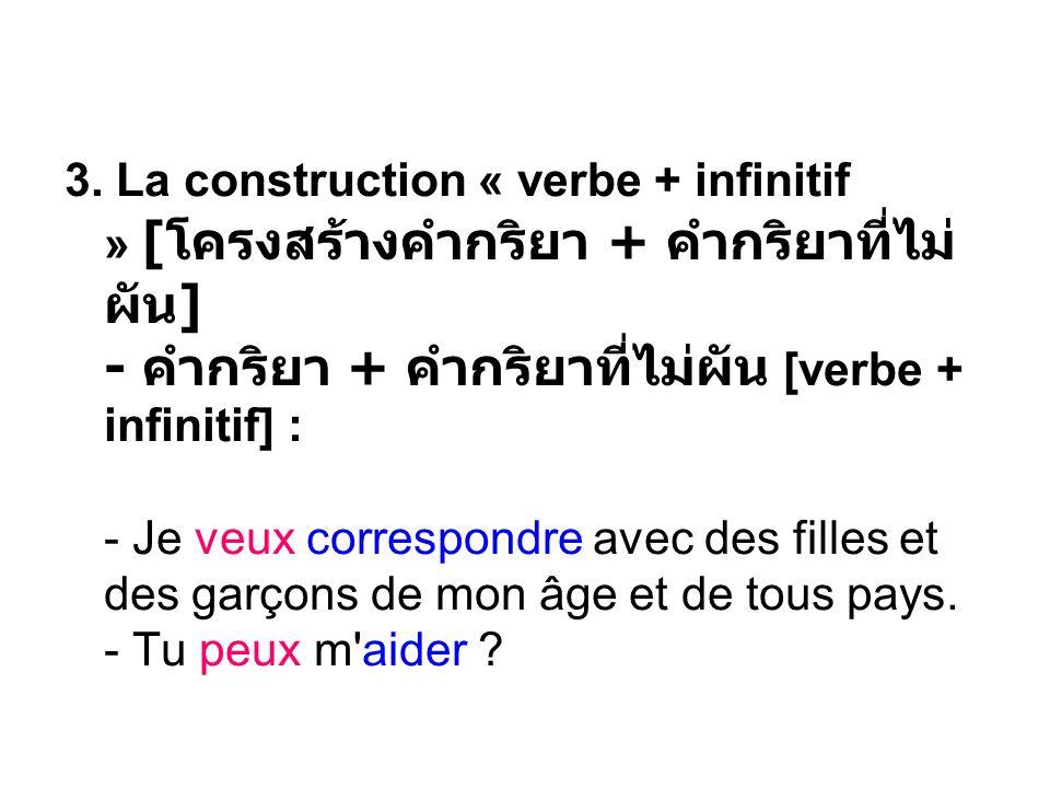 3. La construction « verbe + infinitif » [ + ] - + [verbe + infinitif] : - Je veux correspondre avec des filles et des garçons de mon âge et de tous p