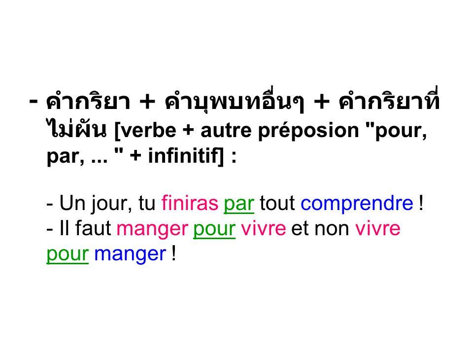 - + + [verbe + autre préposion pour, par,...