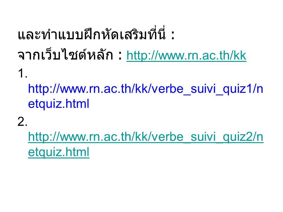 : : http://www.rn.ac.th/kkhttp://www.rn.ac.th/kk 1.