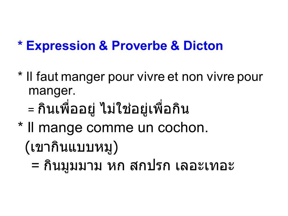 * Expression & Proverbe & Dicton * Il faut manger pour vivre et non vivre pour manger.