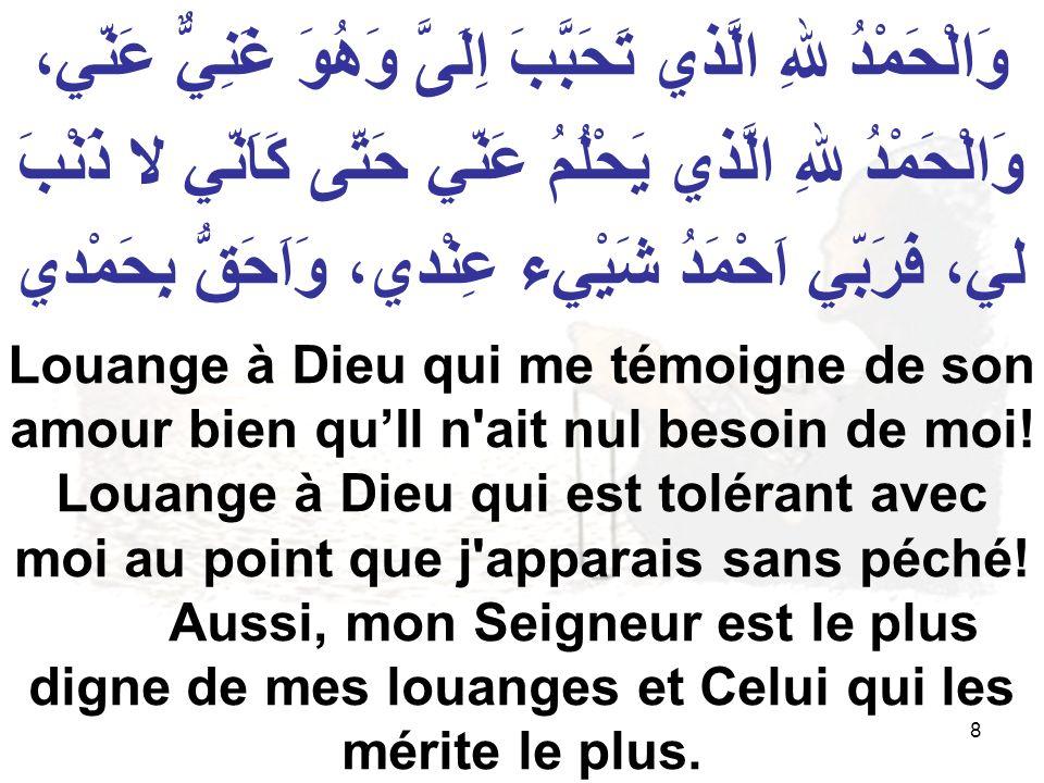 119 Mon Dieu, mon Maître, si Tu ne pardonnes qu à Tes Elus et qu à ceux qui T obéissent, vers qui les pécheurs vont ils se réfugier.