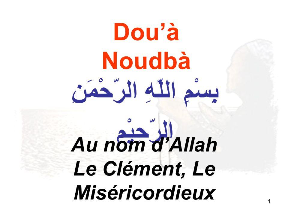 1 Douà Noudbà بِِسْمِ اللّهِ الرّحْمَنِ الرّحِيْمِ Au nom dAllah Le Clément, Le Miséricordieux