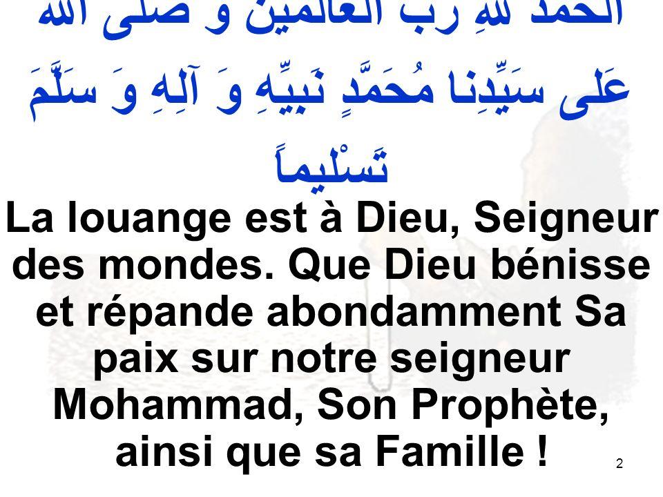 3 اَللّـهُمَّ لَكَ الْحَمْدُ عَلى ما جَرى بِهِ قَضاؤكَ في اَوْلِيائِكَ الَّذينَ اسْتَخْلَصْتَهُمْ لِنَفْسِكَ وَ دينِكَ O mon Dieu, à Toi la louange pour [tout] ce qui sest accompli du fait de Ton décret concernant Tes Proches-Amis, ceux que Tu as voulus purement pour Toi-même et pour Ta religion