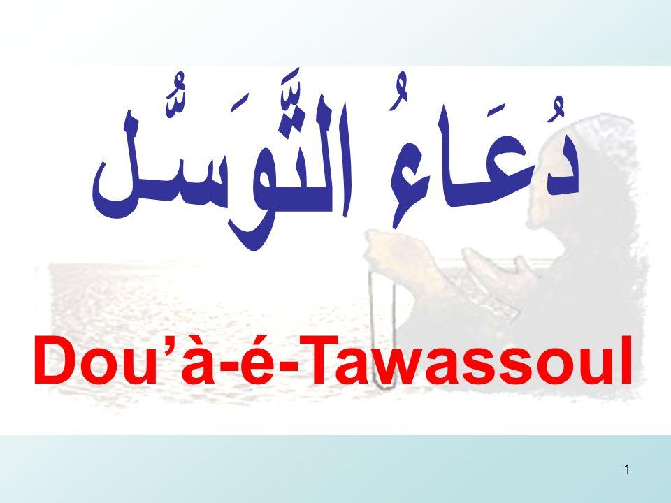 42 يَا وَجِيهاً عِنْدَ اللّهِ اشْفَعْ لَنا عِنْدَ اللّهِ Ô vous le proche dAllàh (swt) nous vous prions dintercéder en notre faveur auprès dAllàh (swt).