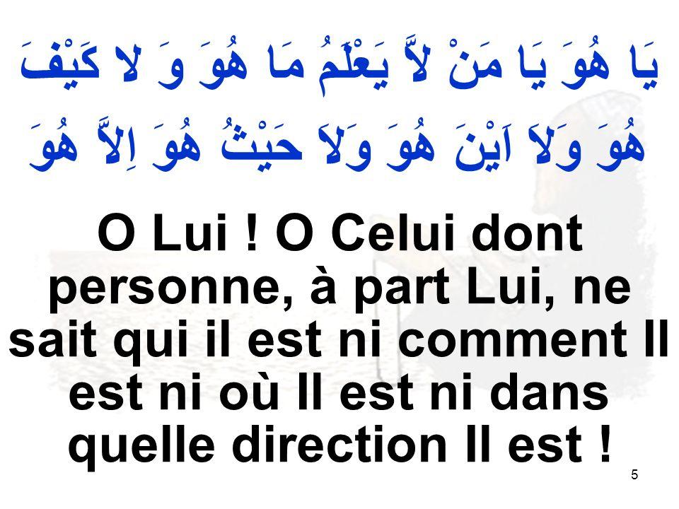 56 O Celui qui a soulagé le cœur de la mère de Moûsâ, et protégé la chasteté de Maryam fille de Imrâne .