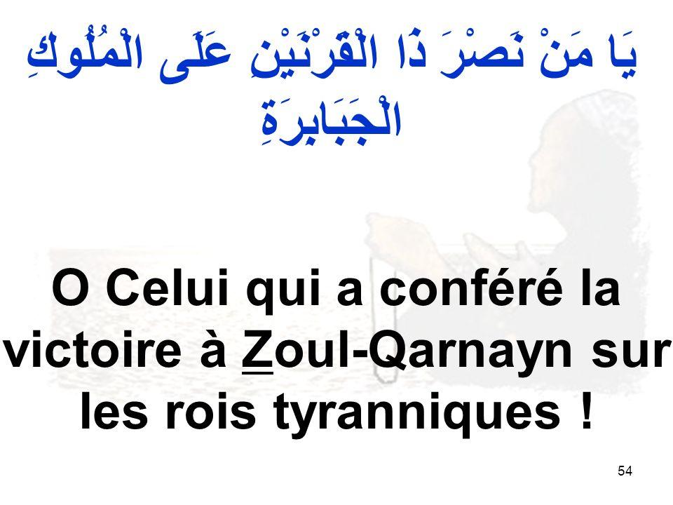 54 O Celui qui a conféré la victoire à Zoul-Qarnayn sur les rois tyranniques .