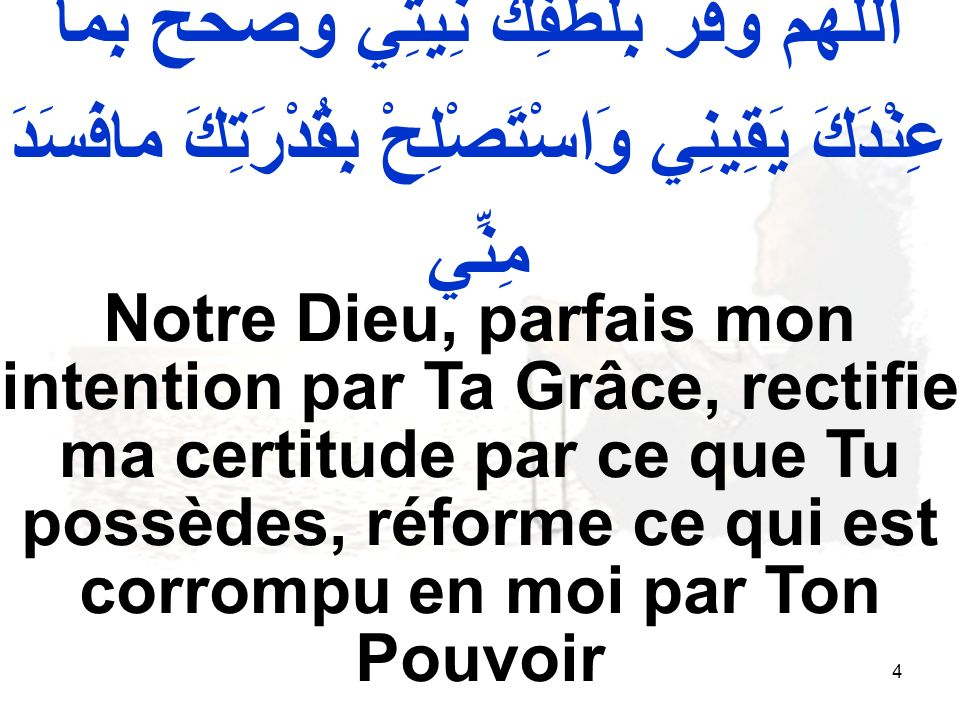 5 اللّهُمَّ صَلِّ عَلى مُحَمَّدٍ وَآلِ مُحَمَّدٍ وَاكْفِنِي مايَشْغَلُنِي الاِهْتمامُ بِهِ Notre Dieu, prie sur Mohammed et sur sa famille, suffis moi dans ce qui occupe toute mon attention,