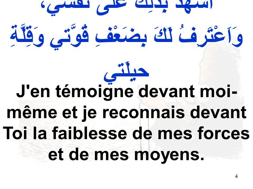 5 فَصَلِّ عَلى مُحَمَّد وَآلِ مُحَمَّد Aussi prie sur Mohammed et la famille de Mohammed