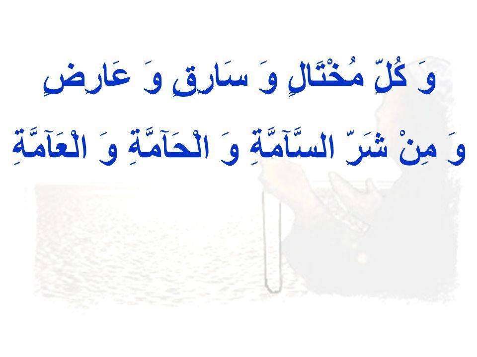 وَ كُلِّ مُخْتَالٍ وَ سَارِقٍ وَ عَارِضٍ وَ مِنْ شَرِّ السَّآمَّةِ وَ الْحَآمَّةِ وَ الْعَآمَّةِ