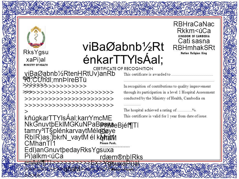 RBHraCaNac Rkkm<úCa KINGDOM OF CAMBODIA Cati sasna RBHmhakSRt Nation Religion King viBaØabnb½Rt énkarTTYlsÁal; CERTIFICATE OF RECOGNITION PñMeBjéf¶TI