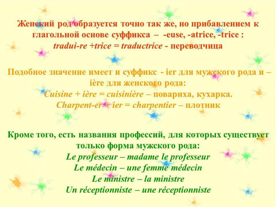 Глаголы могут использовать способы словообразования с помощью суффиксов. Если прибавить суффикс -eur (или его производные - ateur, -teur) к основе гла
