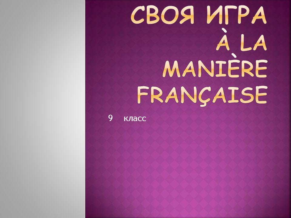 La découverte de Paris 10203040 Grammaire 10203040 Lexique 10203040 Jaime Paris 10203040