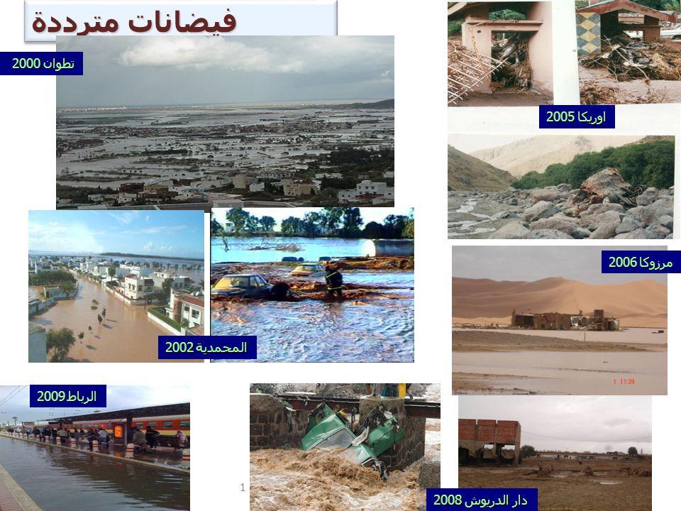 1 فيضانات مترددة اوريكا 2005 تطوان 2000 مرزوكا 2006 دار الدريوش 2008 المحمدية 2002 الرباط 2009