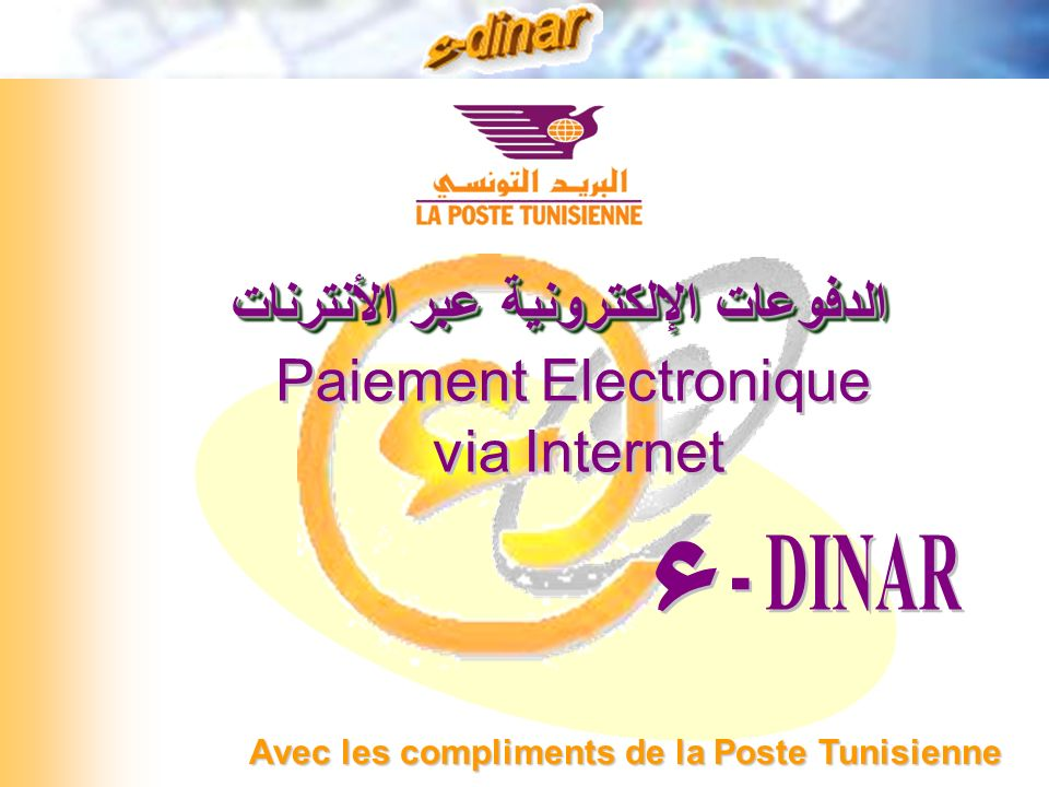 الدفوعات الإلكترونية عبر الأنترنات Avec les compliments de la Poste Tunisienne