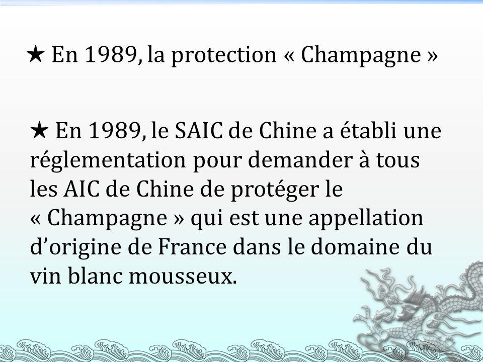 En 1989, la protection « Champagne » En 1989, le SAIC de Chine a établi une réglementation pour demander à tous les AIC de Chine de protéger le « Cham