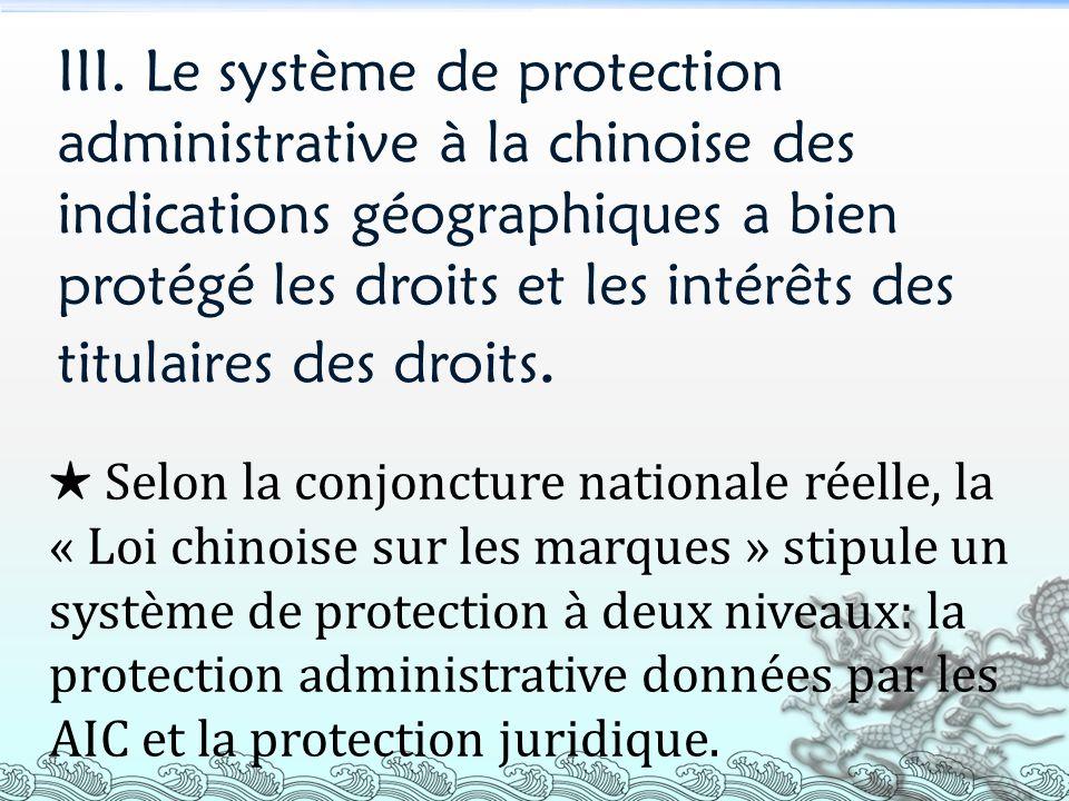 III. Le système de protection administrative à la chinoise des indications géographiques a bien protégé les droits et les intérêts des titulaires des