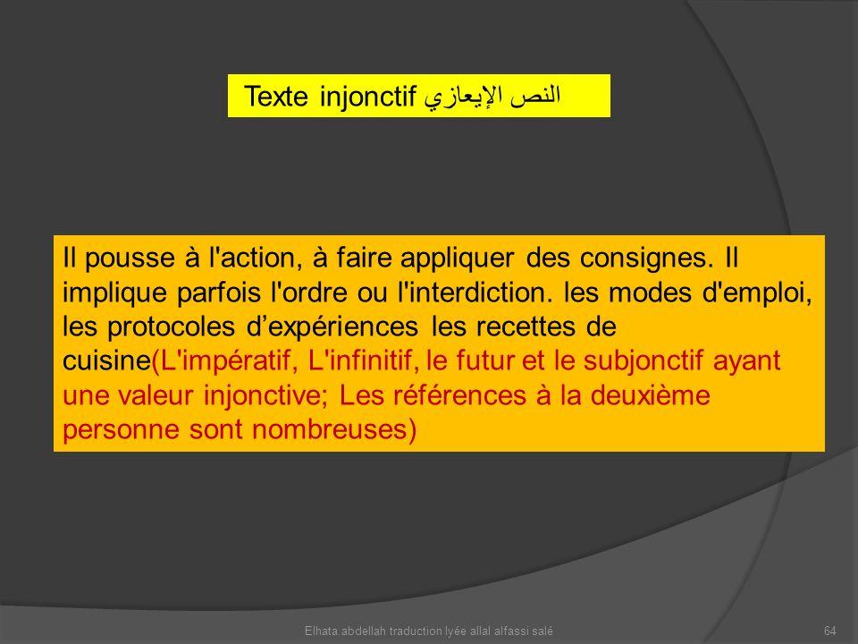 Texte injonctif النص الإيعازي Il pousse à l'action, à faire appliquer des consignes. Il implique parfois l'ordre ou l'interdiction. les modes d'emploi