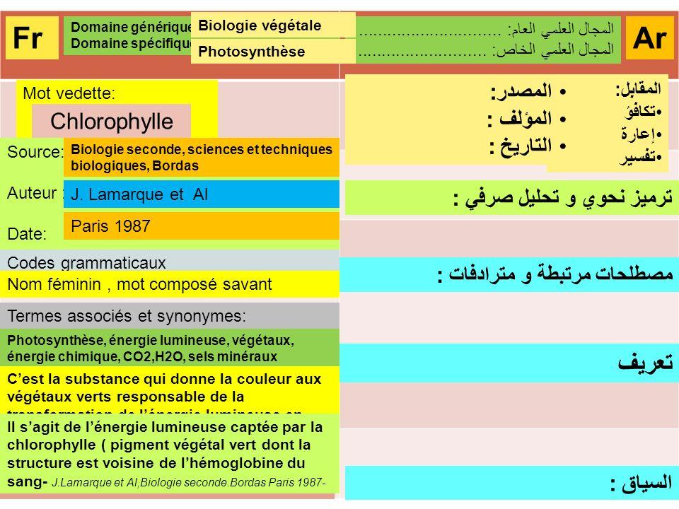 FrAr Domaine générique:……………… Domaine spécifique: …………….. المجال العلمي العام:.............................. المجال العلمي الخاص:.....................