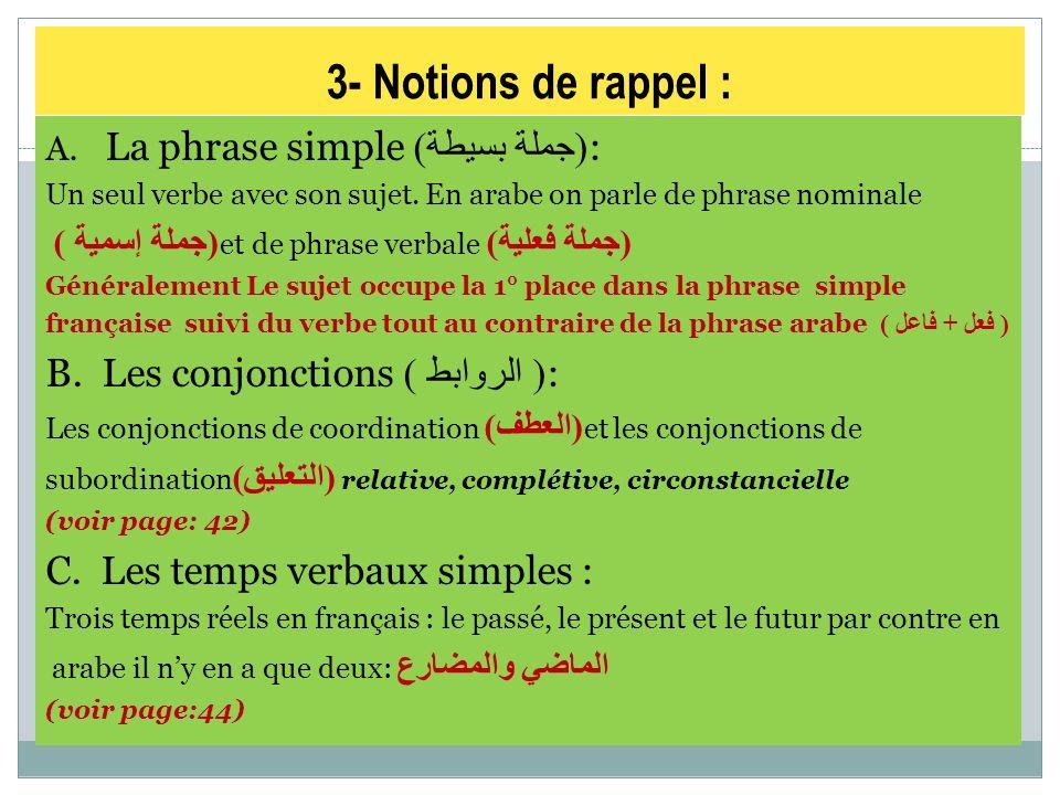 3- Notions de rappel : A. La phrase simple( جملة بسيطة ) : Un seul verbe avec son sujet. En arabe on parle de phrase nominale ( جملة إسمية ) et de phr