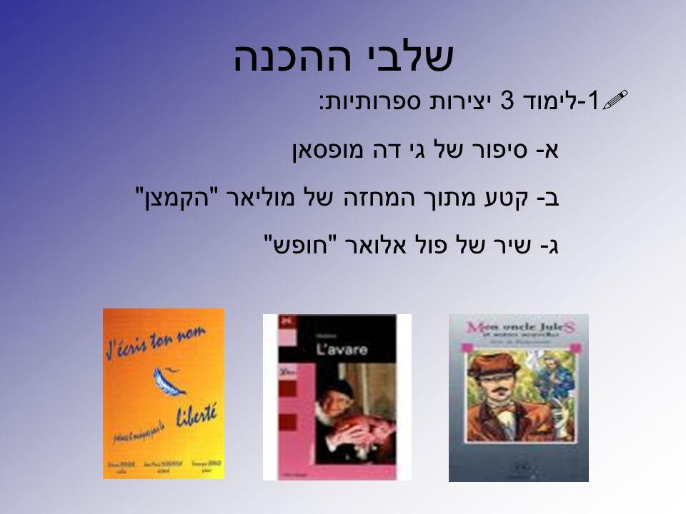 שלבי ההכנה 1-לימוד 3 יצירות ספרותיות: א- סיפור של גי דה מופסאן ב- קטע מתוך המחזה של מוליאר