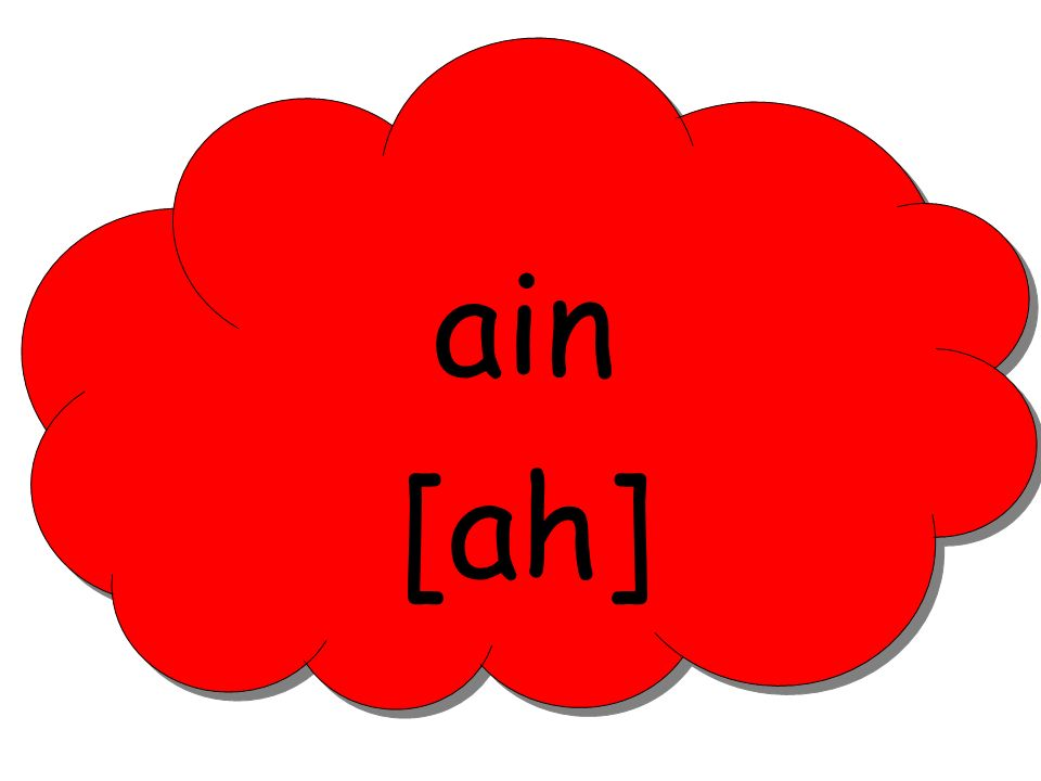 ain [ah]