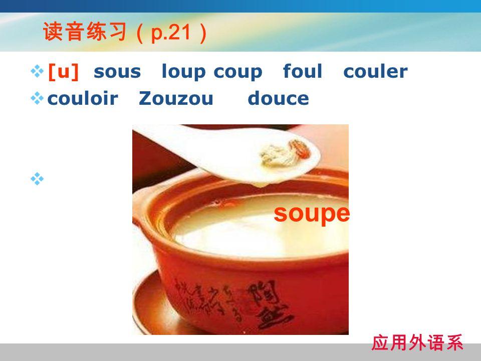 p.21 [u] sous loup coup foul couler couloir Zouzou douce soupe