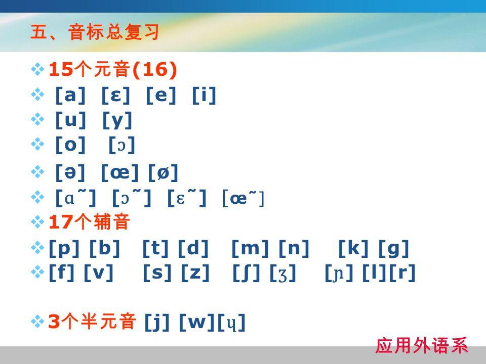 15 (16) [a] [ε] [e] [i] [u] [y] [o] [ ɔ ] [ ə ] [œ] [ø] [ ɑ ̃ ] [ ɔ ̃ ] [ ɛ ̃ ] [ œ̃ ] 17 [p] [b] [t] [d] [m] [n] [k] [g] [f] [v] [s] [z] [] [ ʒ ] [ ɲ