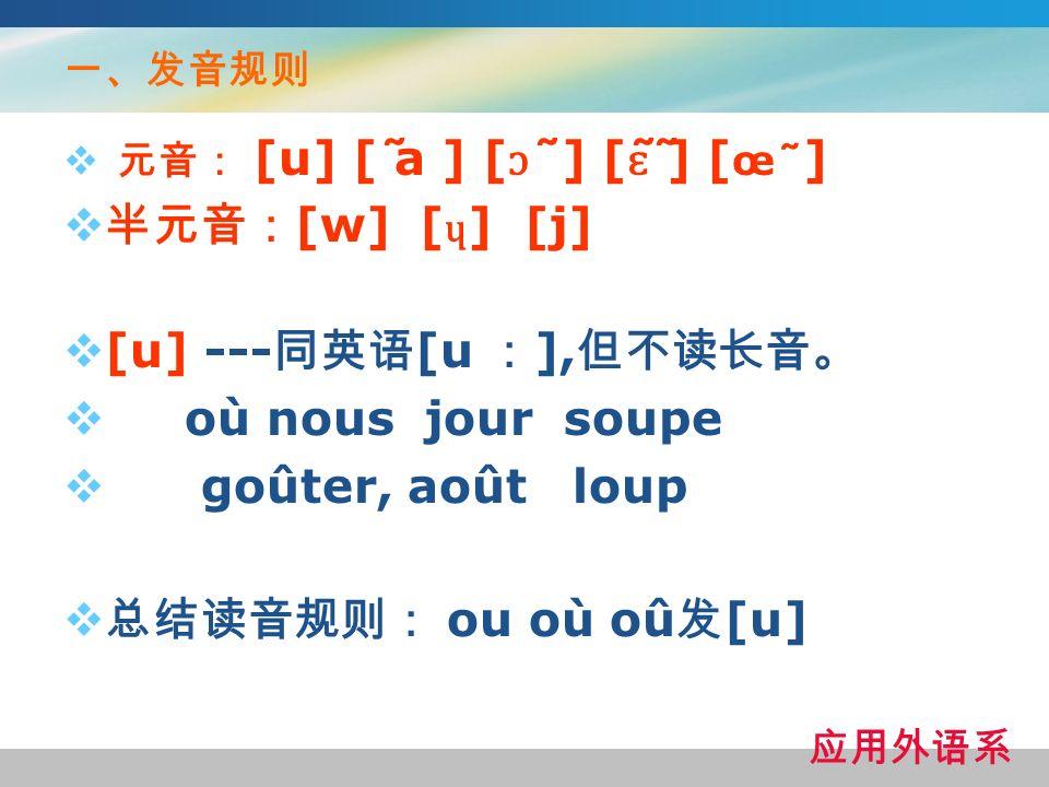 [u] [̃ a ] [ ɔ ̃ ] [̃ ɛ ̃ ] [ œ̃ ] [w] [ ɥ ] [j] [u] --- [u ], où nous jour soupe goûter, août loup ou où oû [u]