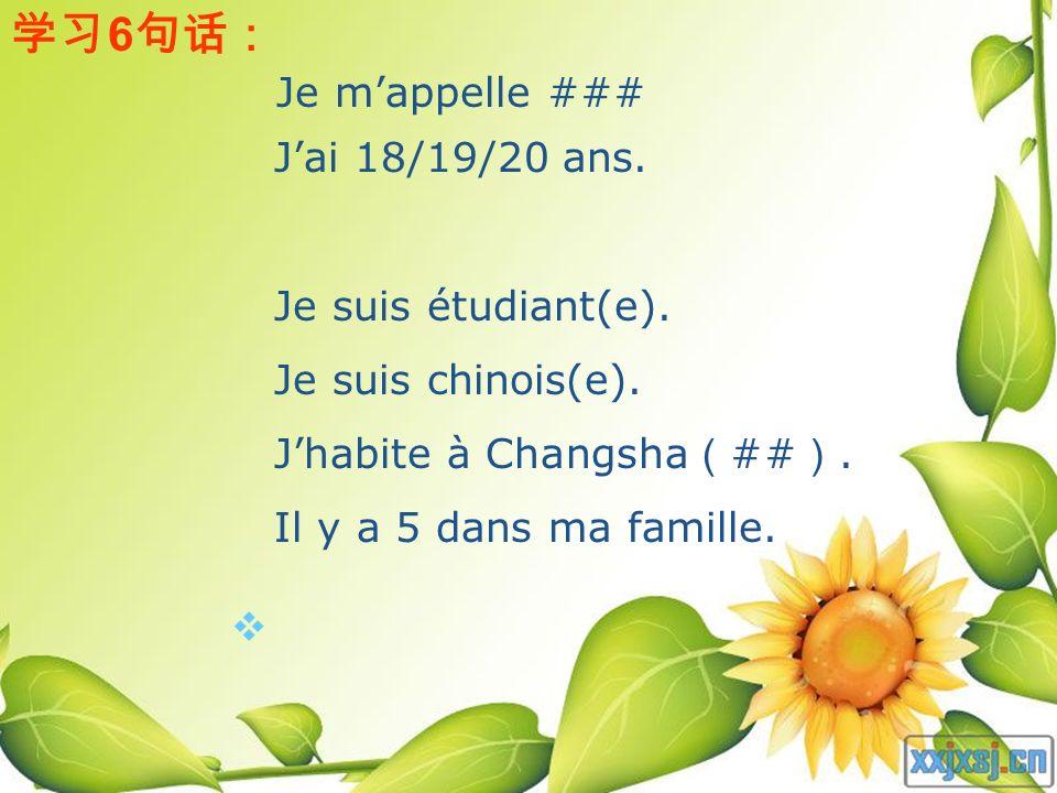 Je mappelle ### Jai 18/19/20 ans. Je suis étudiant(e). Je suis chinois(e). Jhabite à Changsha ##. Il y a 5 dans ma famille. 6